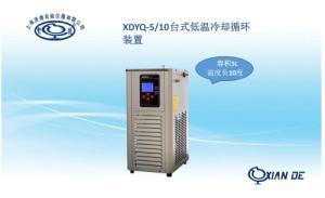 XDYQ-5/10低温冷却液循环装置
