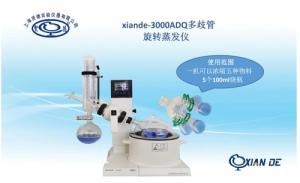 xiande-3000ADQ多歧管旋转蒸发仪(一机浓缩五种物料)
