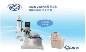 xiande-2000A水浴旋轉蒸發儀