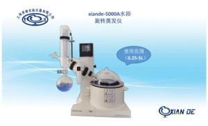 xiande-5000A水浴旋轉蒸發儀