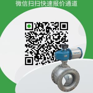 上海气动V型不锈钢球阀-V型调节阀厂家直销