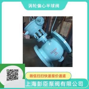 上海电动偏心半球阀-电动双偏心球阀工厂直销