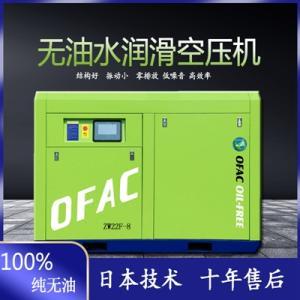 供应水润滑无油螺杆空压机7.5kw