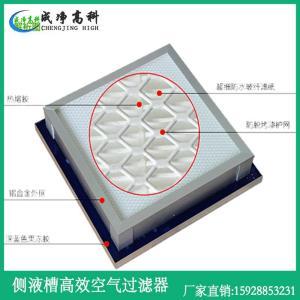遂寧市液槽高效空氣過濾器|遂寧GMP藥廠高效玻纖過濾器