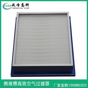 資陽市液槽高效空氣過濾器|資陽市GMP藥廠高效玻纖過濾器
