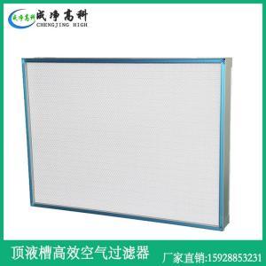 綿陽制藥廠液槽高效空氣過濾器|綿陽GMP藥廠高效玻纖過濾器
