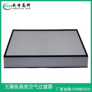 內江市液槽高效空氣過濾器|內江市GMP藥廠高效玻纖過濾器