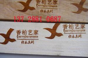 塑胶周转箱烫金机木材塑料皮革烫印机烙印打标商标logo竹木烙印机
