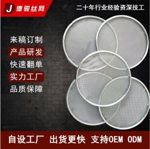 厂家定制 不锈钢包边编织网片 单层多层304过滤杂质包边网片