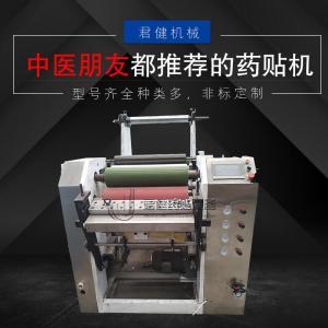 自動生產艾草貼涂布機 巴布貼熱熔膠涂布設備 小型冷敷貼涂布機