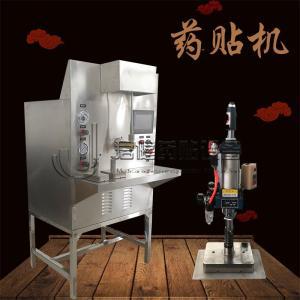 中医门诊小型膏药机 药泥压模成型制膏药机 恒温加热生产膏药机器
