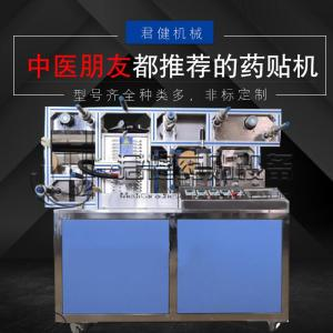 生产艾草肚脐贴膏药机器 水凝胶膏药生产设备 磁灸热贴膏药生产线