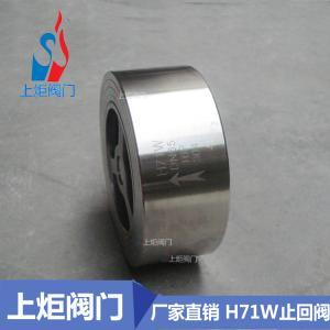 厂家现货H71W 卫生级不锈钢对夹止回阀 升降式法兰对夹单向阀