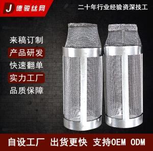 厂家定制 不锈钢骨架滤网 骨架焊接网筒 304316滤芯骨架过滤筒