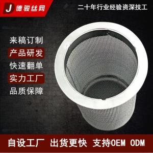 厂家定制 不锈钢焊接过滤筒 法兰带底过滤网筒 304316高目数滤筒
