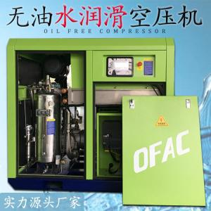 制药机械22kw无油空压机销售