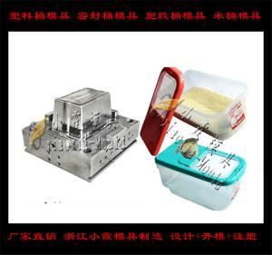 包装桶注塑模具米粉桶注塑模具密封桶注塑模具