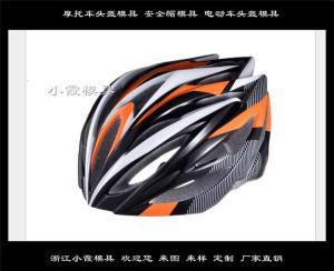 跑車頭盔注塑模具自行車頭盔注塑模具制造商