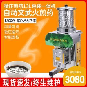1+1全自动中药材煎药机常压13L单缸凉茶煎药包装一体机中药熬药机