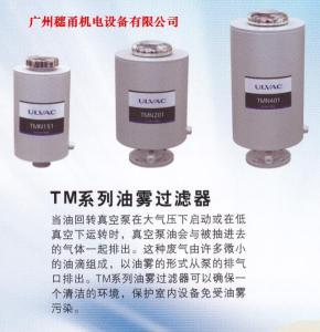 特惠愛發科ULVAC油霧過濾器TMN151/201/401