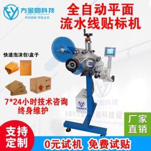 方金圆科技 全自动平面流水线贴标机
