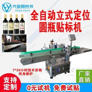 方金圆科技 全自动立式定位圆瓶贴标机