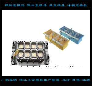 调味盒模具多功能调味盒模具制造商