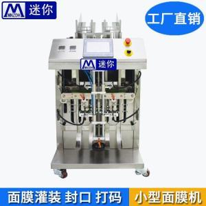 迷你廠家批發 面膜生產設備 面膜折棉包裝機 伺服面膜折膜機