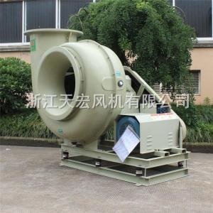天宏F4-72-7C皮帶傳動式防腐離心風機 FRP玻璃鋼工業除塵引風機