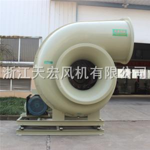 天宏F4-72-10C防腐玻璃鋼離心風機 環保工程酸霧塔配套防腐風機