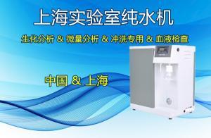 LD-UPW上海实验室超纯水系统