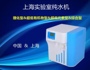 MT上海实验室超纯水系统