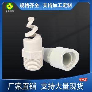成都厂家直销 PP螺旋喷嘴 塑料喷头 烟尘废气处理喷淋塔配件