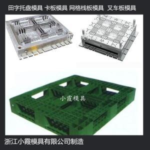台州模具制造防静电PP托盘模具 防静电PP卡板模具注塑