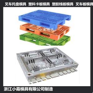 大型 防渗漏网格卡板模具加工