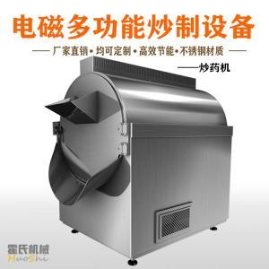 电磁加热炒药机