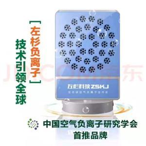 左杉A8多功能型负离子家用空气净化器