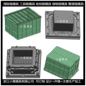 厂家PP定做胶箱子模具PP定做冷冻箱模具