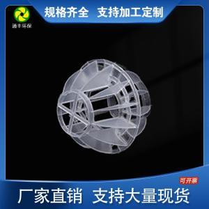 PP空心球 多面空心球 PP填料洗滌塔 冷卻塔填料 塑料空心球