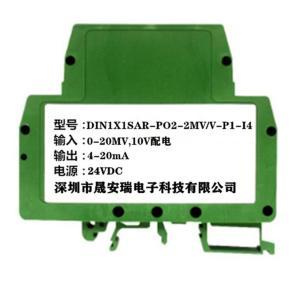 0-15mv、0-20mv轉0-5v差分隔離配電信號放大器