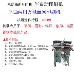 药瓶丝印机厂家玻璃瓶滚印机化妆瓶丝网印刷机