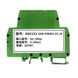 5KHzPWM脈寬調制信號轉4-20mA/0-5V信號隔離變送器