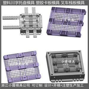 1208双面网格塑料栈板模具工厂地址