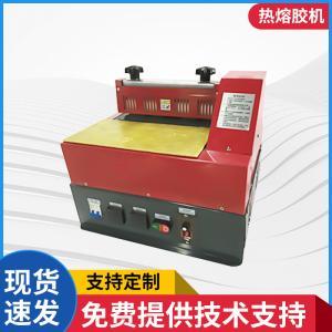 云贵川平台式热熔胶机 地毯珍珠棉滚胶机 纸板木板包装热熔胶机