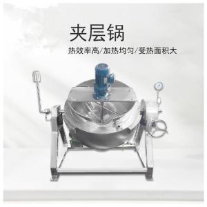中藥材攪拌夾層鍋 膏藥夾層鍋 立式帶攪拌夾層鍋