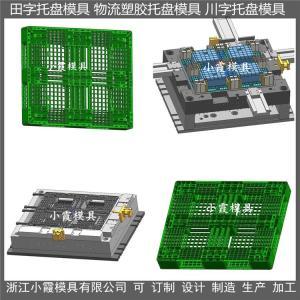 黄岩生产大型塑胶托盘模具注塑卡板模具供应商