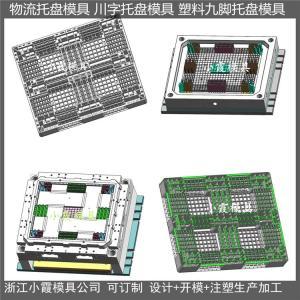 大型模具可定制开模PE托板模具加工厂