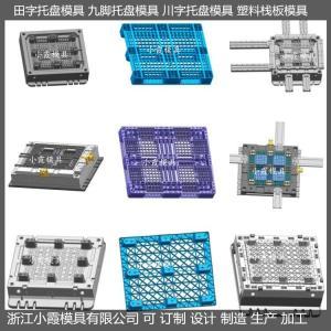 黄岩模具开发注塑托盘模具PE托板模具厂商
