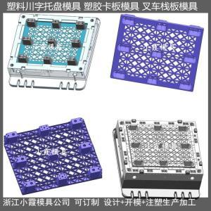 黄岩模具制造PP栈板模具1111塑料托板模具供应商
