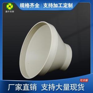 四川雅安PP大小头 风管变径 PP变径 通风配件 源头工厂 规格齐全
